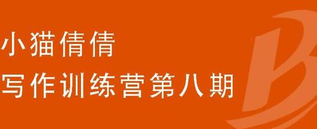 写作训练营第八期,教你靠写作赚钱价值699元【小猫倩倩】-福缘课堂