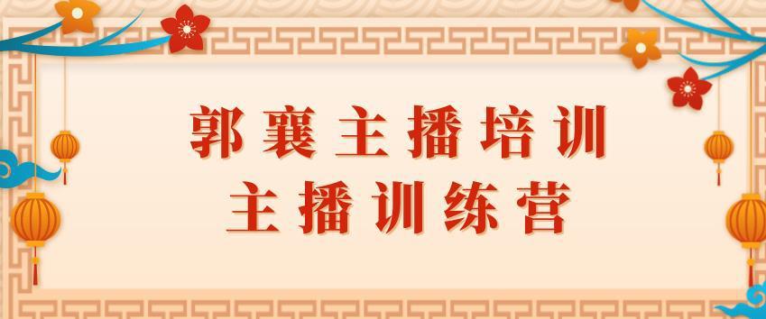 郭襄主播培训课,直播间话术训练主播训练营-福缘课堂