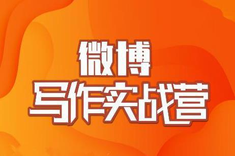 村西边老王:微博超级写作实战营,帮助你粉丝猛涨价值999元-福缘课堂