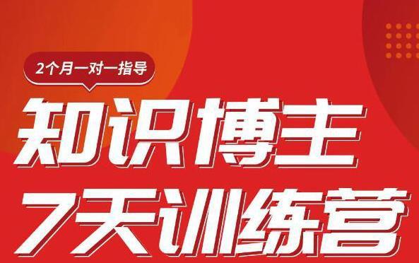 陈江雄:知识博主7天训练营,从0开始学知识博主带货【视频课程】价值2480元-福缘课堂