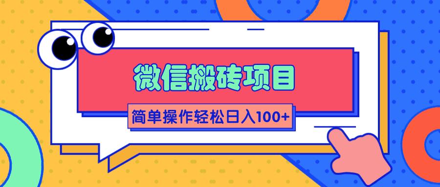 【人人可做】微信搬砖项目,简单几步操作即可轻松日入100+批量操作赚更多-福缘课堂