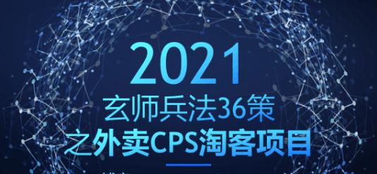 玄师兵法第8策:外卖CPS淘客项目,快速月入过万-福缘课堂