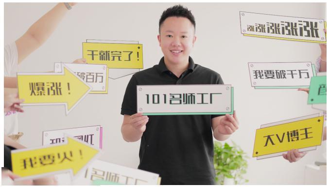最新网红校长课程:《101名师工厂21天短视频挑战营》-福缘课堂