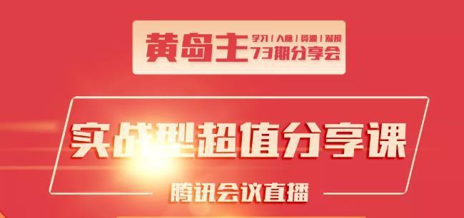 黄岛主73期分享会:小红书破千粉玩法+抖音同城号本地引流玩法【视频课程】