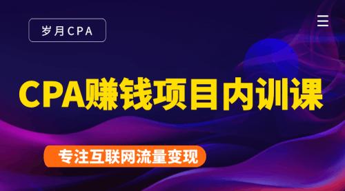 CPA赚钱项目内训课:长期正规赚钱项目,全网最完整的一套CPA项目-福缘课堂