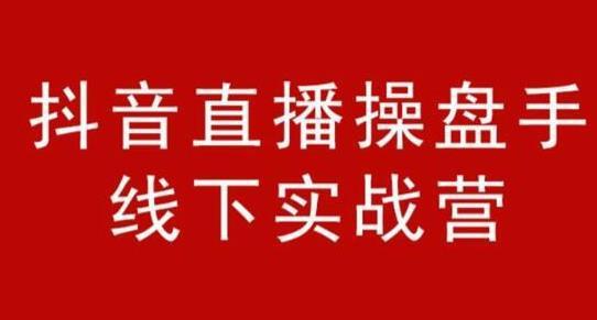 阿涛和初欣·抖音直播操盘手线下实战营,价值6980元【视频课程】-福缘课堂