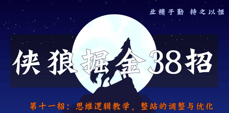 侠狼掘金38招第11招思维逻辑教学,整站的调整与优化
