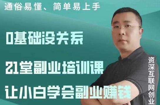 张磊21堂副业培训课:让小白学会副业赚钱,一套拿走就能用的副业赚钱指南-福缘课堂
