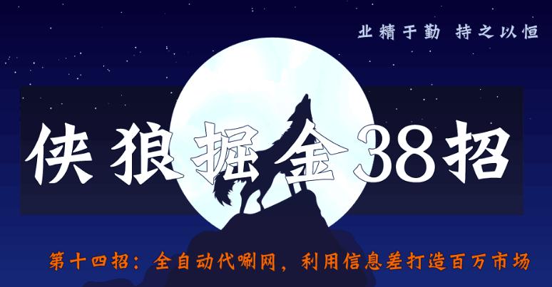 侠狼掘金38招第14招全自动代唰网,利用信息差打造百万市场-福缘课堂
