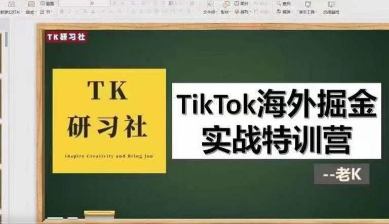 TK研习社·TikTok海外掘金实操特训营:运营实操,变现赚钱【视频课程】-福缘课堂