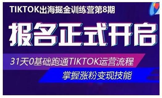 Tiktok出海掘金训练营第8期(优联荟课程),31天0基础跑通Tiktok运营流程-福缘课堂