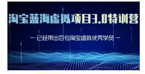黄岛主·淘宝蓝海虚拟项目3.0,小白宝妈零基础的都可以做到月入过万-福缘课堂