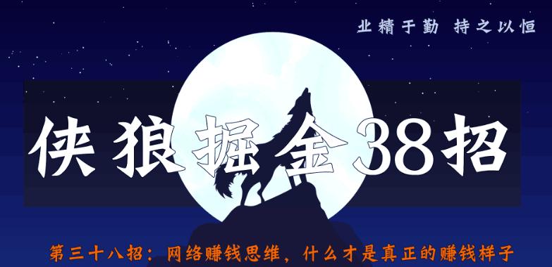 网络赚钱思维拆解,为什么会被割韭菜:侠狼掘金38招第38招-福缘课堂