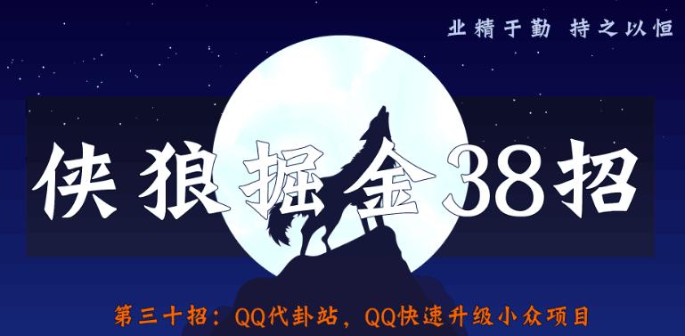 侠狼掘金38招第30招QQ代卦站,QQ快速升级小众项目-福缘课堂