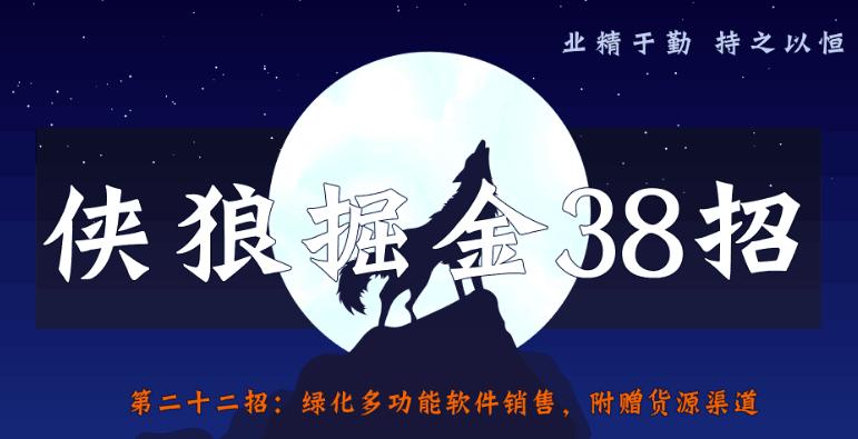 侠狼掘金38招第22招多功能绿化软件销售,附赠货源渠道