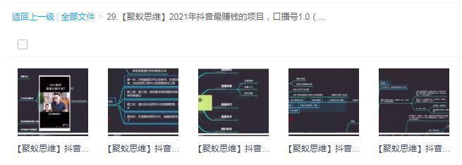 2021抖音口播号项目,新手小白也能保底年赚30万