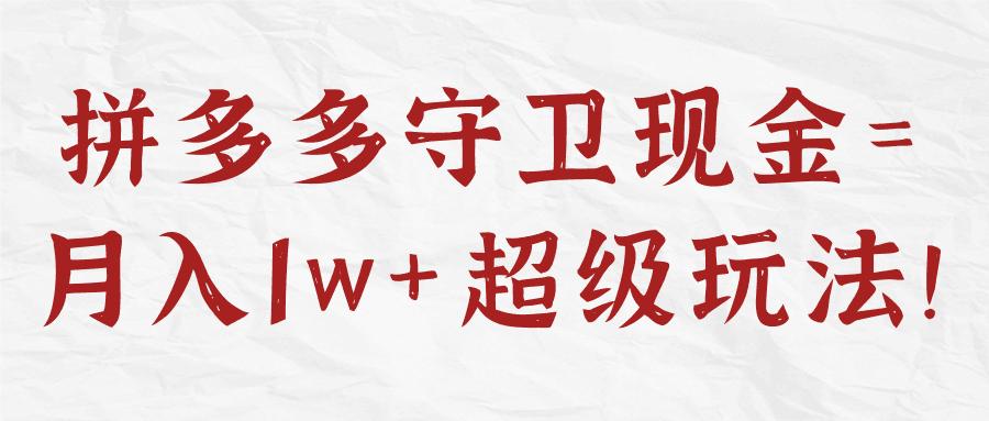 拼多多守卫现金=月入1w+超级玩法!【视频教程】-福缘课堂