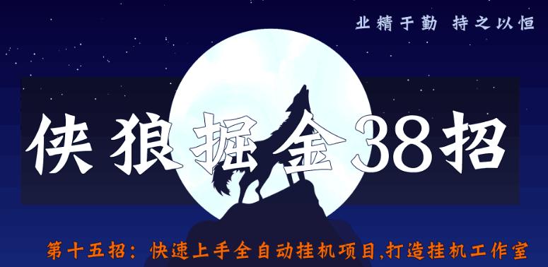 侠狼掘金38招第15招快速上手全自动挂机项目,打造挂机工作室-福缘课堂