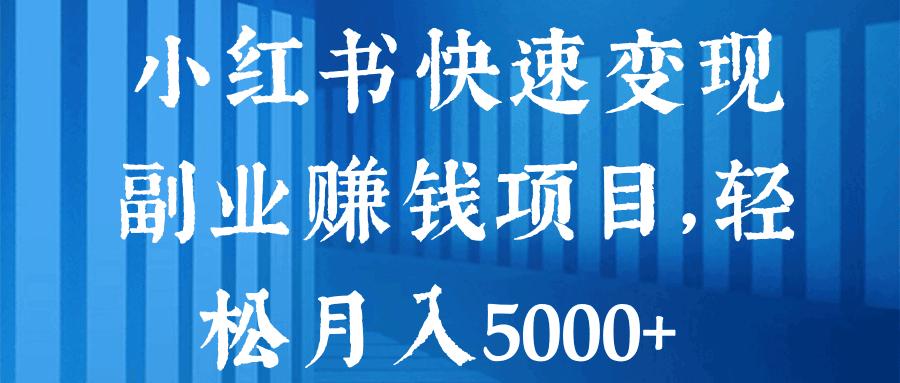 小红书快速变现副业赚钱项目,轻松月入5000+【视频教程】-福缘课堂