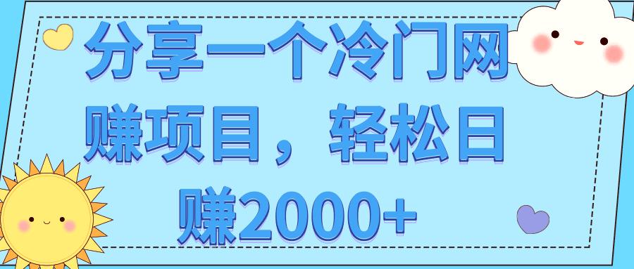 分享一个冷门网赚项目,轻松日赚2000+【视频教程】-福缘课堂
