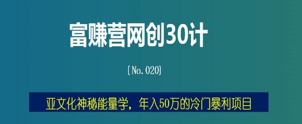 亚文化神秘能量学,年入50万的冷门暴利项目(富赚营网创30计020)-福缘课堂
