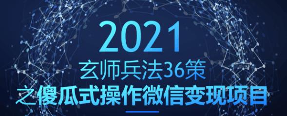 玄师兵法36策之第18策:傻瓜式操作微信变现项目,日赚400+-福缘课堂