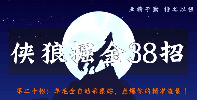 暴利项目之倒卖QQ账号,轻松日入500+,无压货风险(侠狼掘金38招第21招)