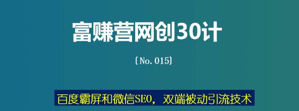 百度霸屏和微信SEO技术,双端被动引流技术(富赚营网创30计015)-福缘课堂