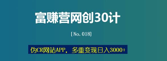 伪CR网站APP,多重变现日入3000+【富赚营网创30计018】