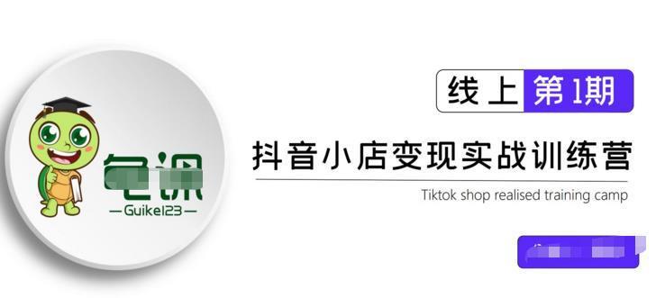 抖音小店实战变现训练营第1期【龟课】,实测一个月的收益过10000+-福缘课堂