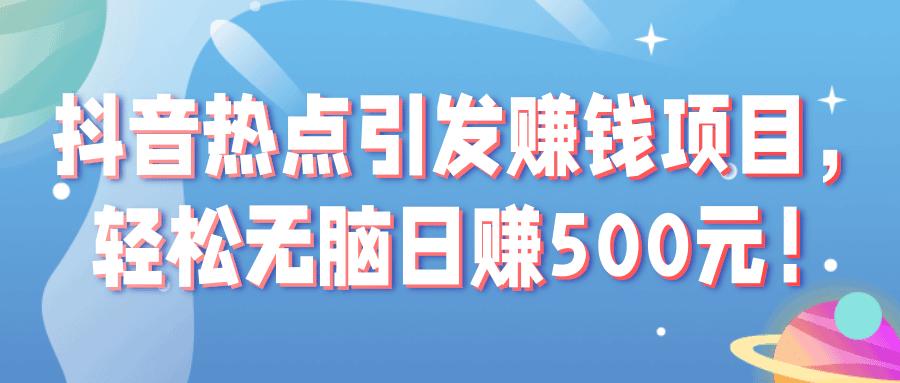 抖音热点引发赚钱项目,轻松无脑日赚500元!【视频教程】-福缘课堂