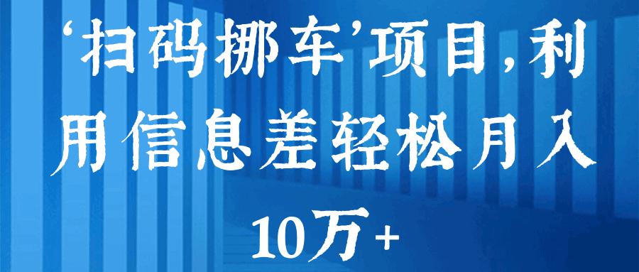 '扫码挪车'项目,利用信息差轻松月入10万+【视频教程】