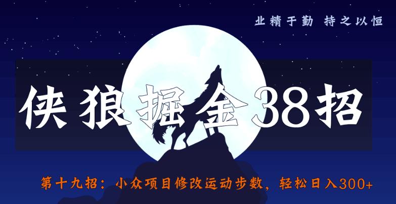 侠狼掘金38招第19招修改微信步数,提升微信好友曝光度-福缘课堂