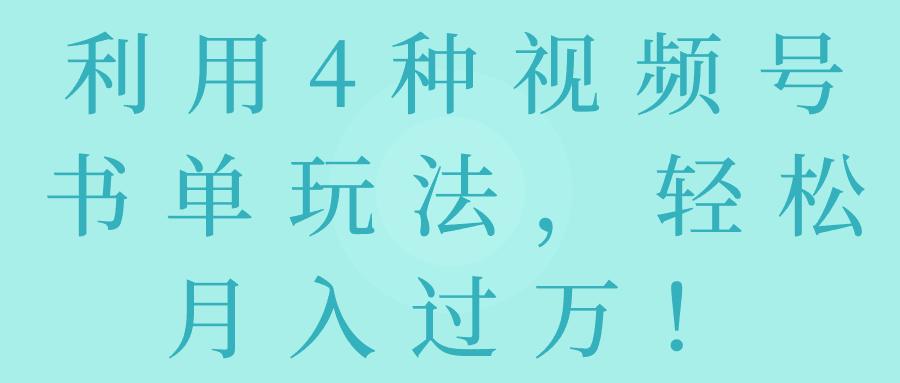利用4种视频号书单玩法,轻松月入过万!【视频教程】-福缘课堂