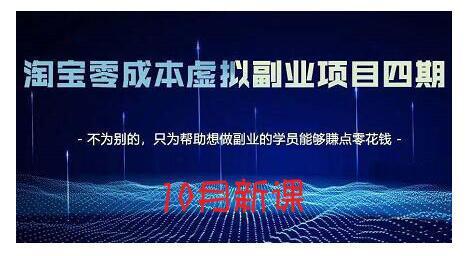 黄岛主·2021淘宝蓝海虚拟项目4.0,让你15-20天内起店和实战演示-福缘课堂