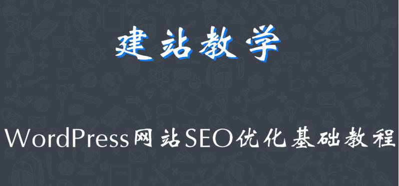 新手小白网站SEO优化实战基础教学-福缘课堂