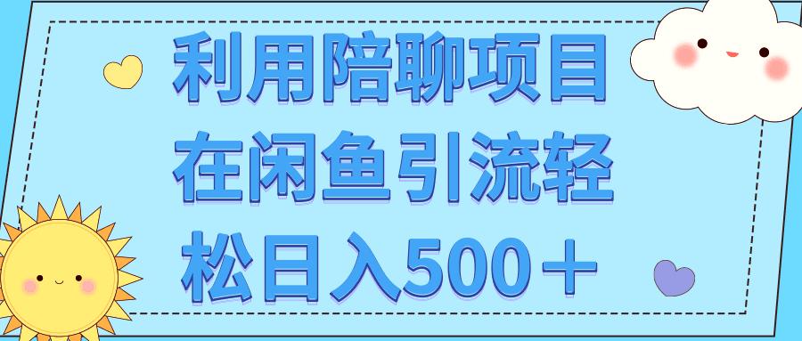 闲鱼在线陪聊项目,轻松日入500+【视频教程】-福缘课堂