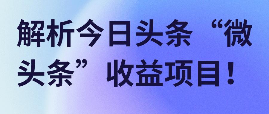"""自媒体今日头条""""微头条""""暴利项目!【视频教程】-福缘课堂"""