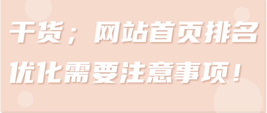 网站首页排名SEO优化需要注意事项!【干货视频】-福缘课堂